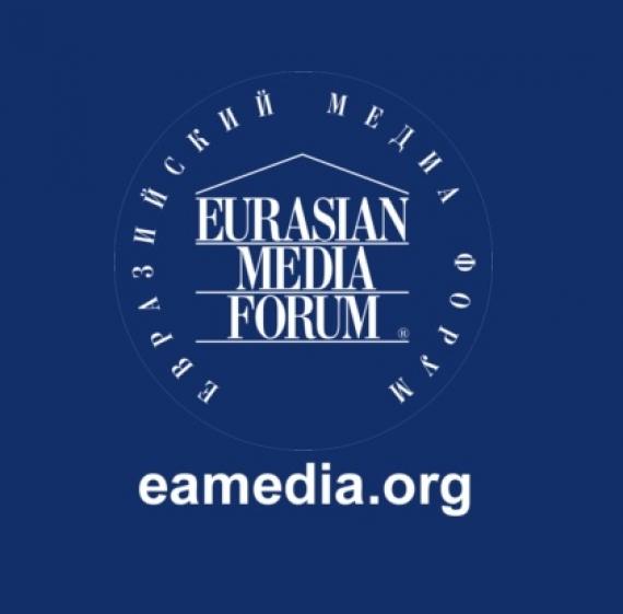 Биылғы Еуразия Медиа форумы несімен ерекшеленгелі отыр?